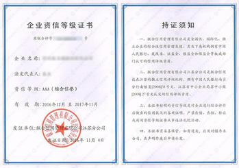 亚博体育网页登录亚博体育官方网AAA资信证书
