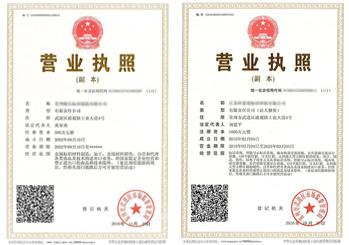 精石制造亚博体育网页登录亚博体育官方网营业执照